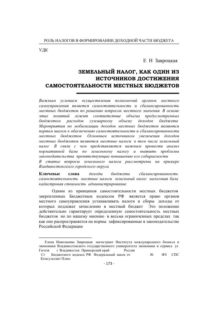 Доклад лица участвующие в деле