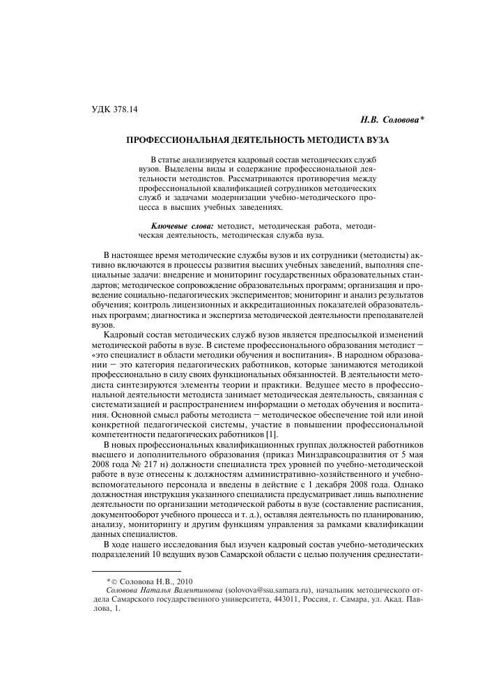 Должностная инструкция методиста в высшем учебном заведении