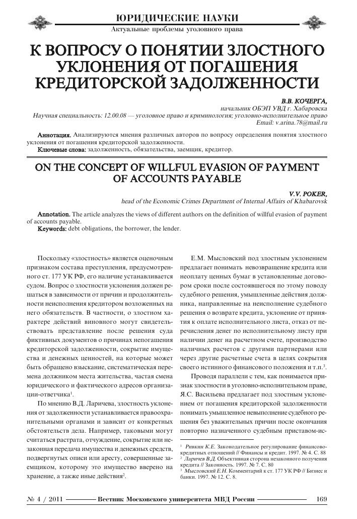 злостное уклонение от погашения кредита порядок продажи товаров в кредит