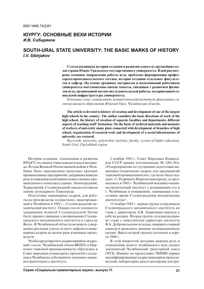 ЮУрГУ основные вехи истории тема научной статьи по народному  Показать еще