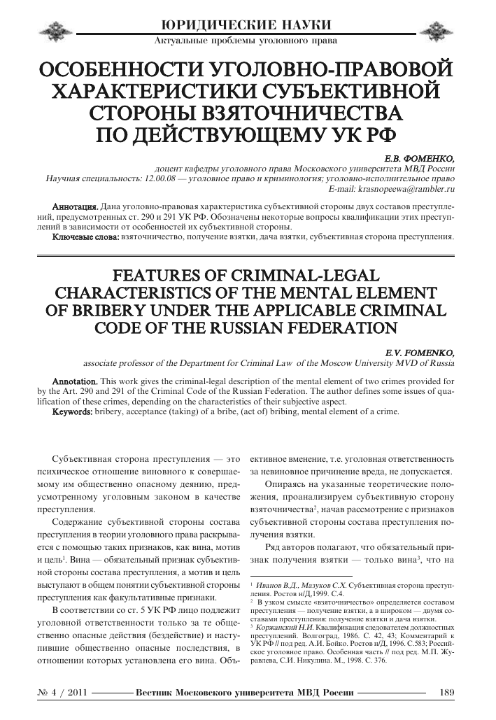 Art.290 of the Criminal Code. Taking a bribe. Last edited with comments 75