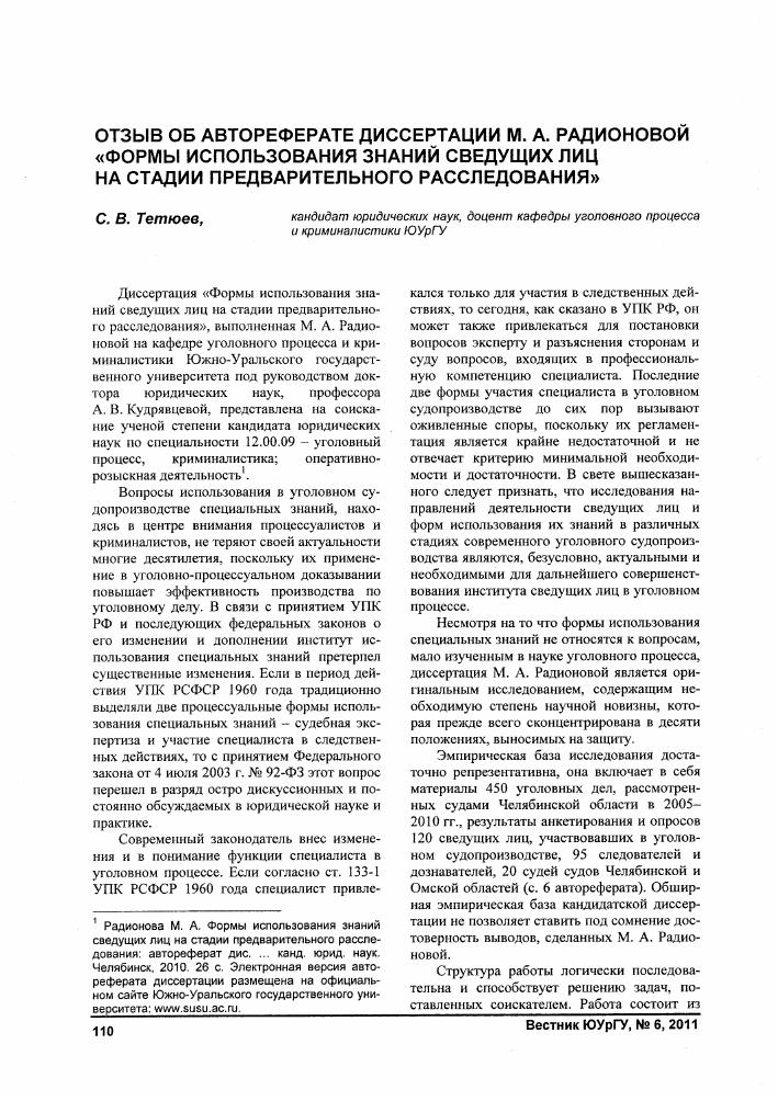 Отзыв об автореферате диссертации М А Радионовой Формы  Предварительный просмотр Показать еще