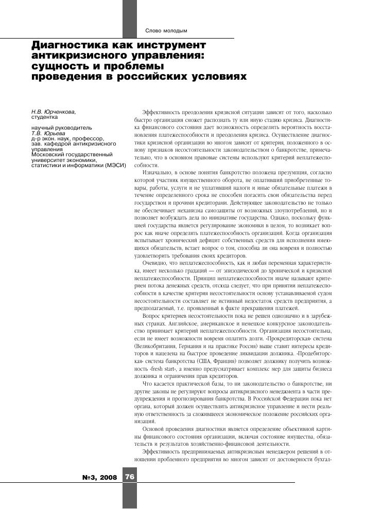 диагностика организации по критерию банкротства