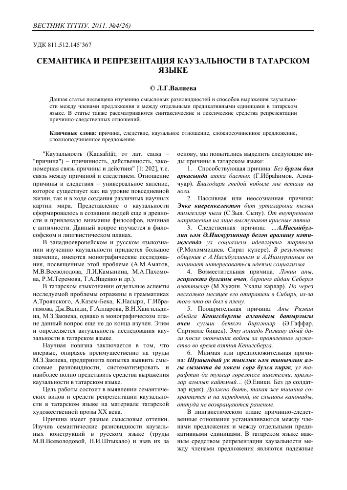 изложение ана на татарском
