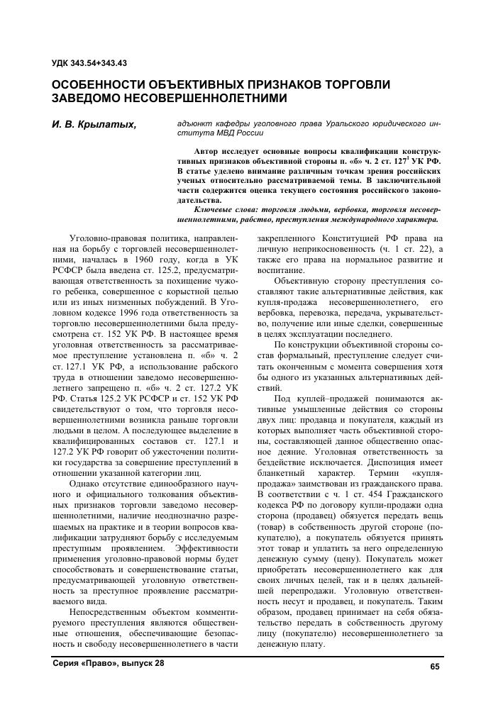Инструкция об определении критериев живорождения