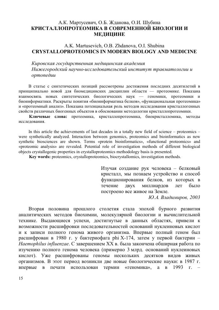 Опорные тесты 2003 цикл современные бактериологические методы исследования
