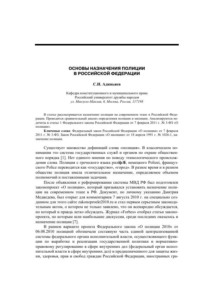 Федеральный закон об аквакультуре