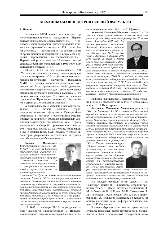 Манохин а а член корреспондент ан ссср