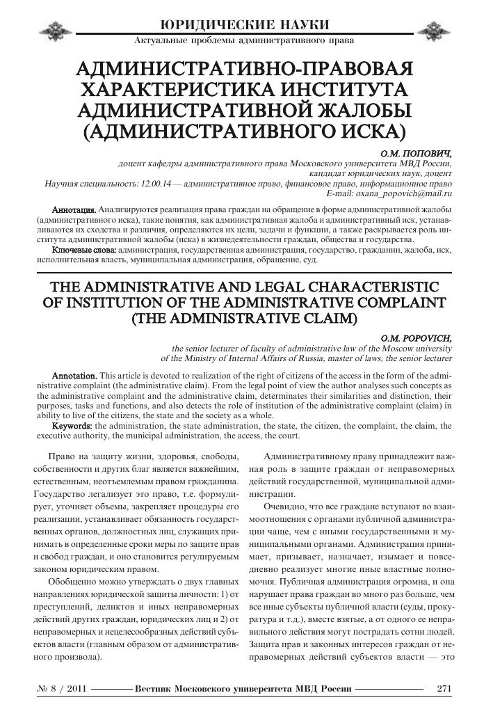 Цели и задачи института административной жалобы