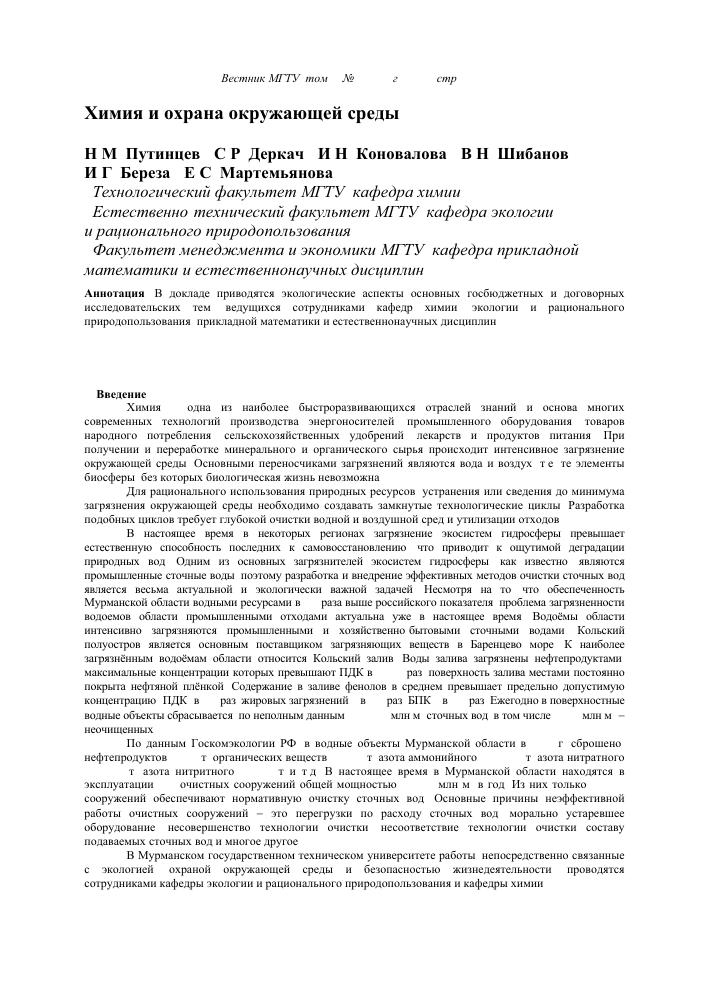Лицензирование и сертификация в области природоохраны и природопользования получение сертификата еокиа