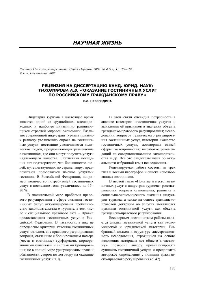Рецензия на диссертацию канд Юрид Наук Тихомирова А В  Показать еще