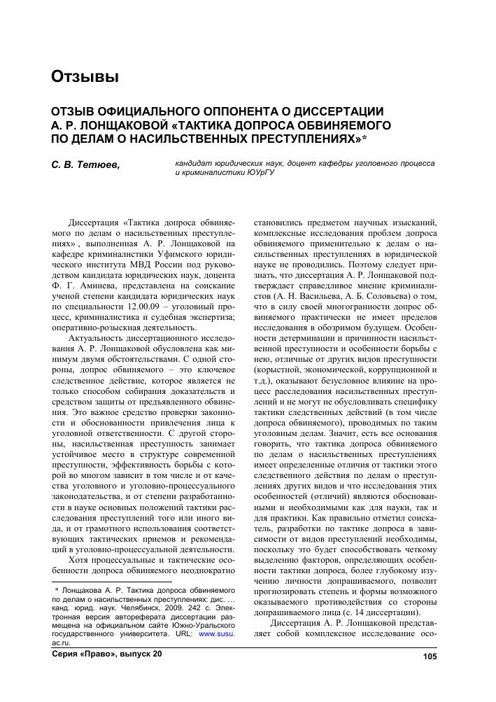 Отзыв официального оппонента о диссертации А Р Лонщаковой  Показать еще