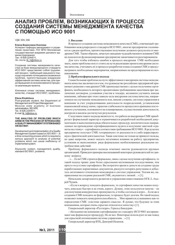 Статьи о системе менеджмента качества исо 9001 2008 отдел кадров сертификация электромонтажных работ зданий