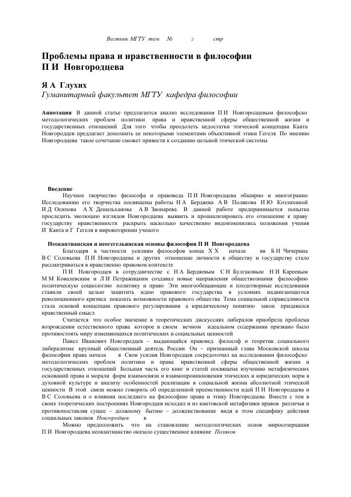 Проблемы права и нравственности в философии П И Новгородцева  Показать еще
