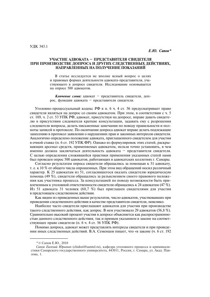 Доклад роль адвоката при допросе 4750