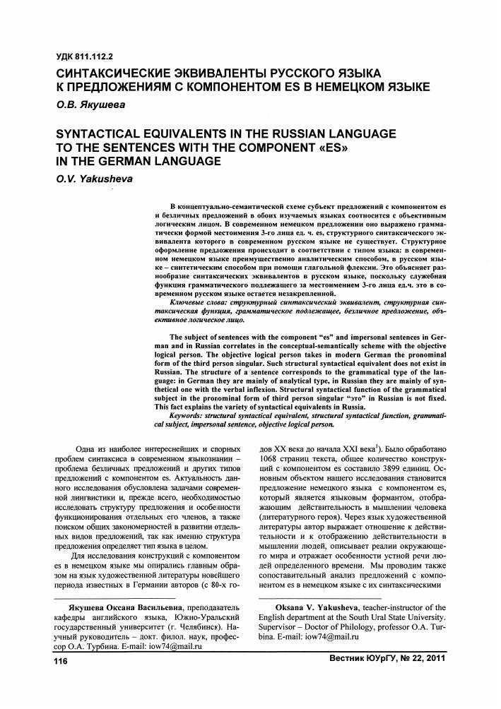 Схема развития русского языка фото 97