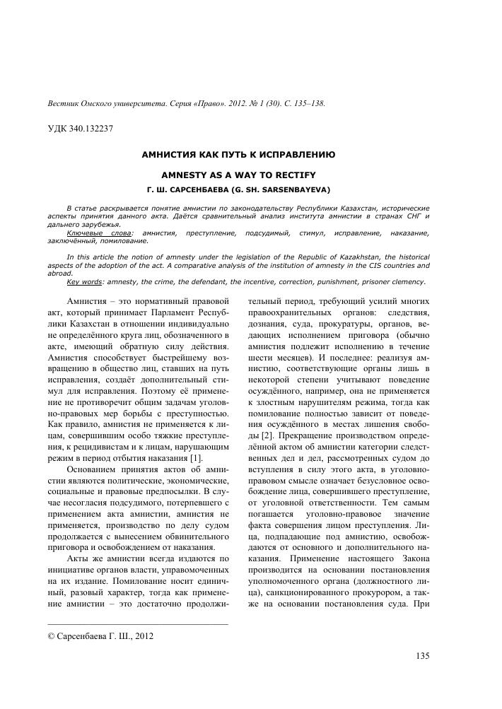 Что нужно знать о регистрации (прописке граждан в Казахстане