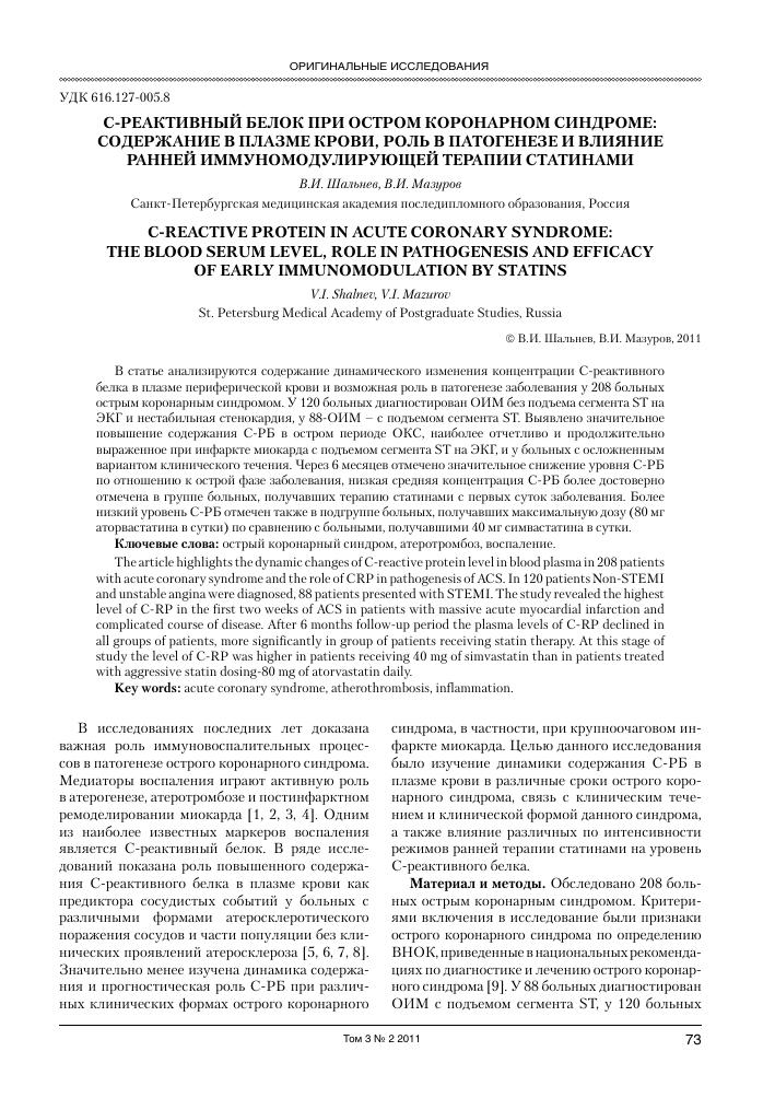 Медицинская академия последипломного образования санкт-петербург россия в патогенезе обезболивающие таблетки и биохимический анализ крови