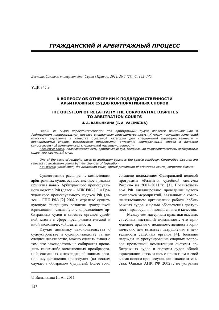 Замечания на протокол судебного заседания в арбитражном суде