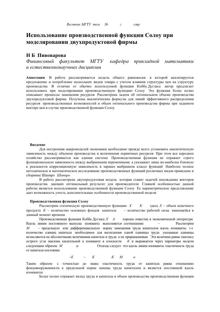 Производственная функция Кобба-Дугласа: описание