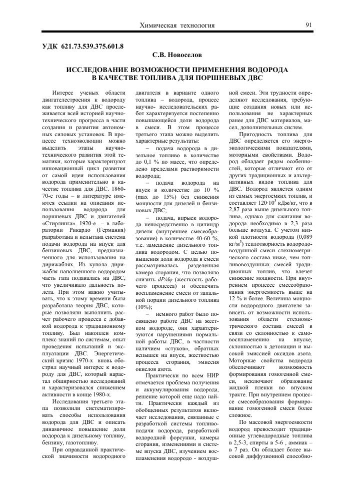 дизель экономия топлива схема водород