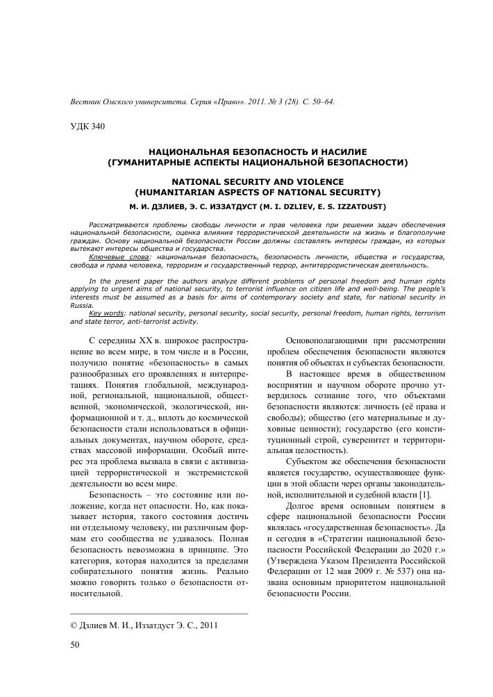 Реферат национальная безопасность россии в современном мире 1623