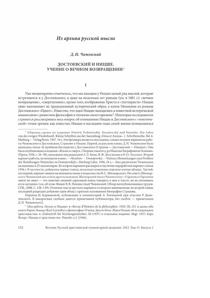 Достоевский и Ницше Учение о вечном возвращении тема научной  Показать еще