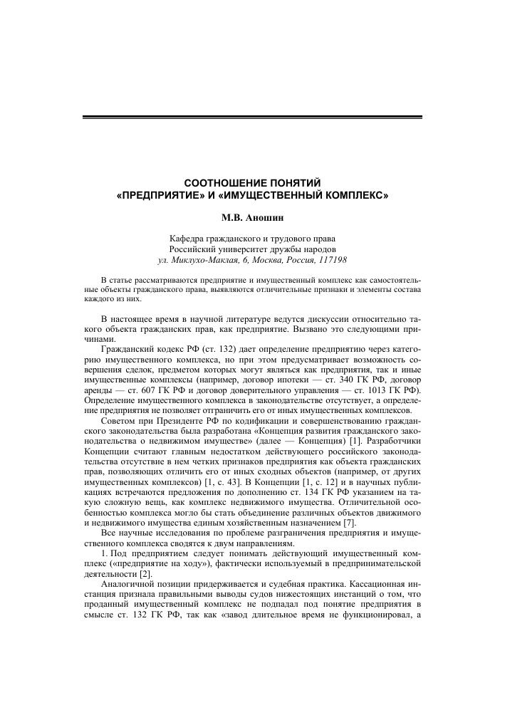 Практикаприменения 395 статьи как пользование денежными средствами