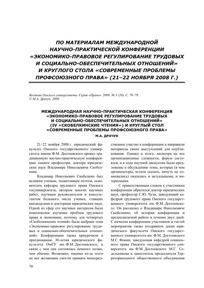 Трудовой договор Достоевская трудовой договор с главным бухгалтером образец 2019 скачать бесплатно