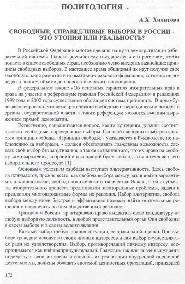 Свободные справедливые выборы в России это утопия или реальность  Показать еще