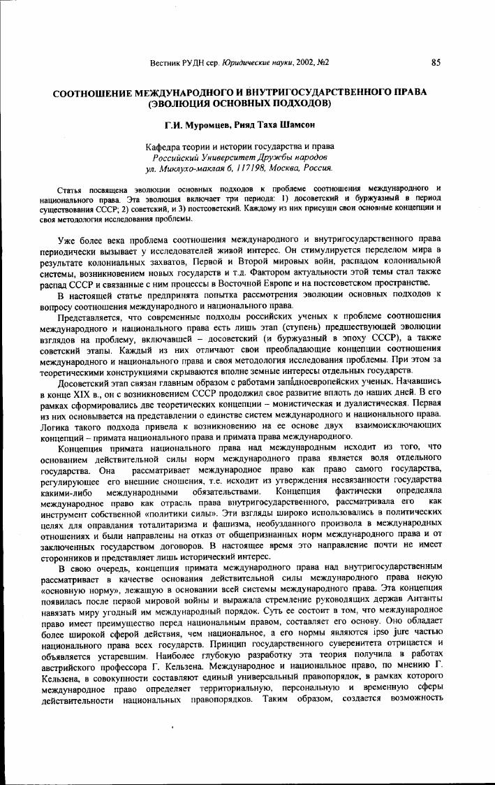 Скачать pdf григорий тункин теория международного права.