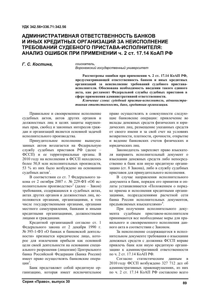 Депозитные счета судебных приставов судебный пристав арестовал ипотечный счет