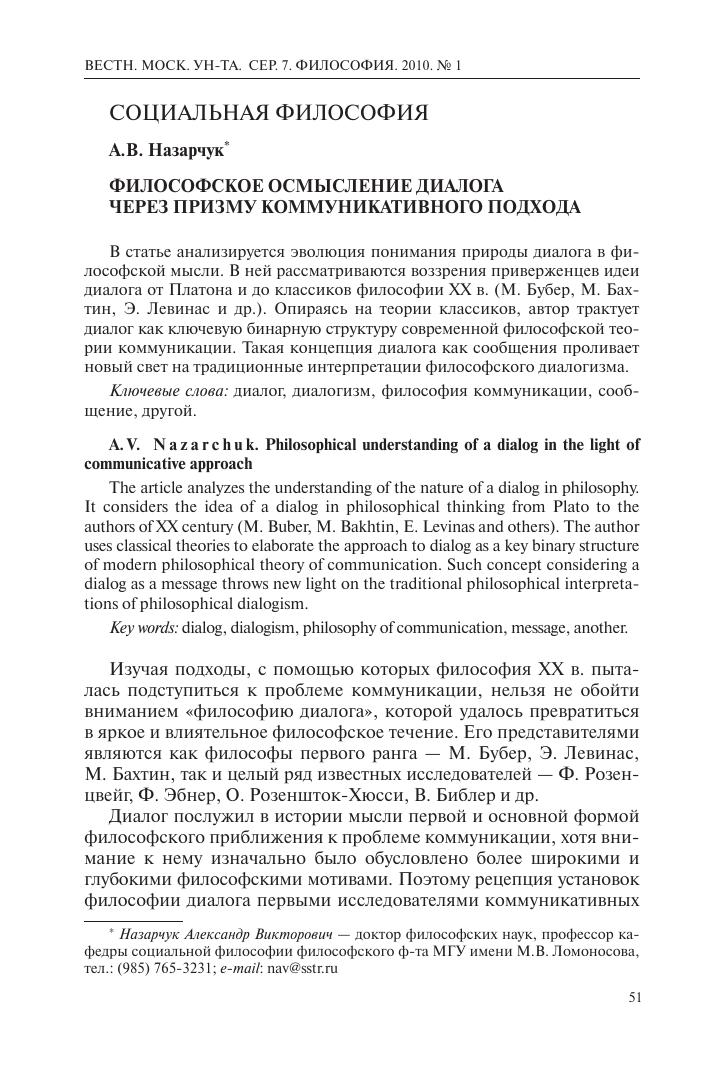 Эссе по диалогу платона 1852
