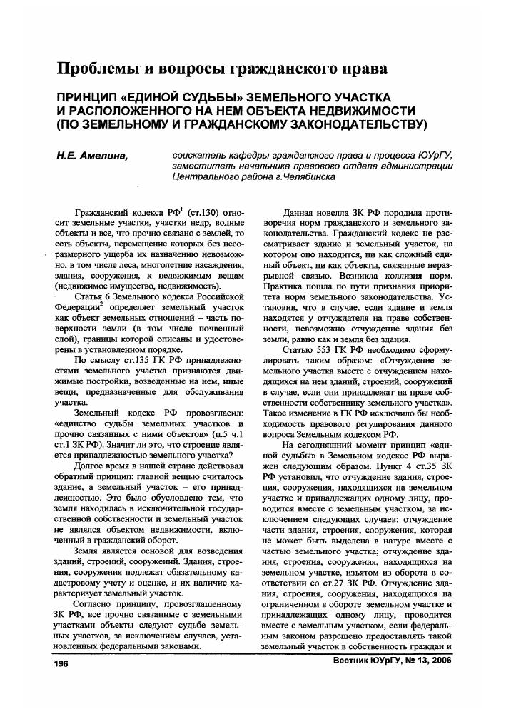 Ст 35 земельного кодекса рф с комментариями
