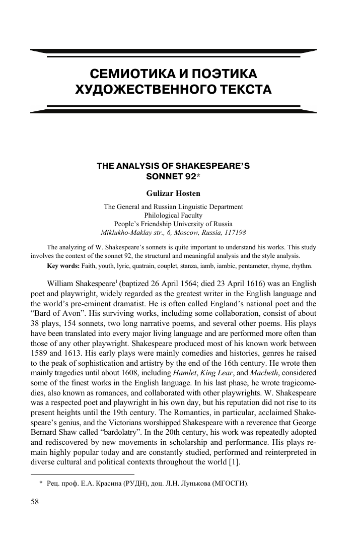 The analysis of Shakespeare's Sonnet 92 – тема научной