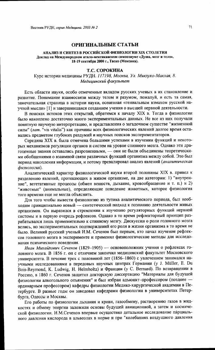Доклад о науке физиологии 9091