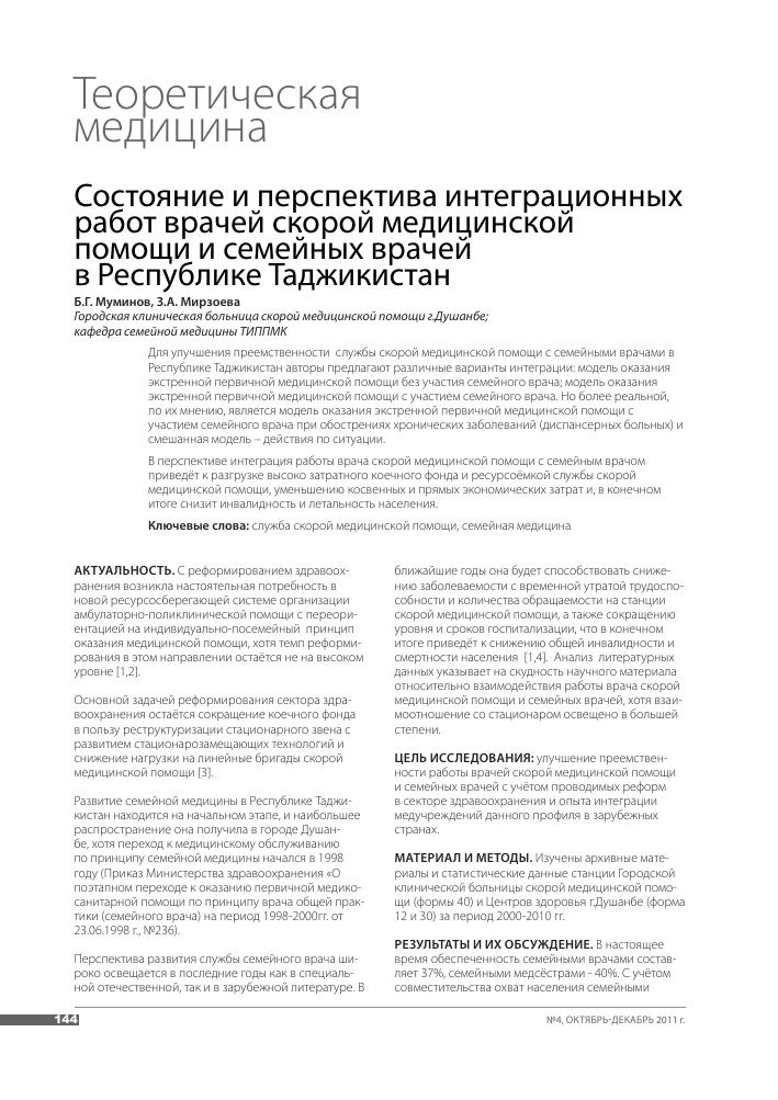 Варианты моделей организации работы семейного врача работа для девушек в севастополе