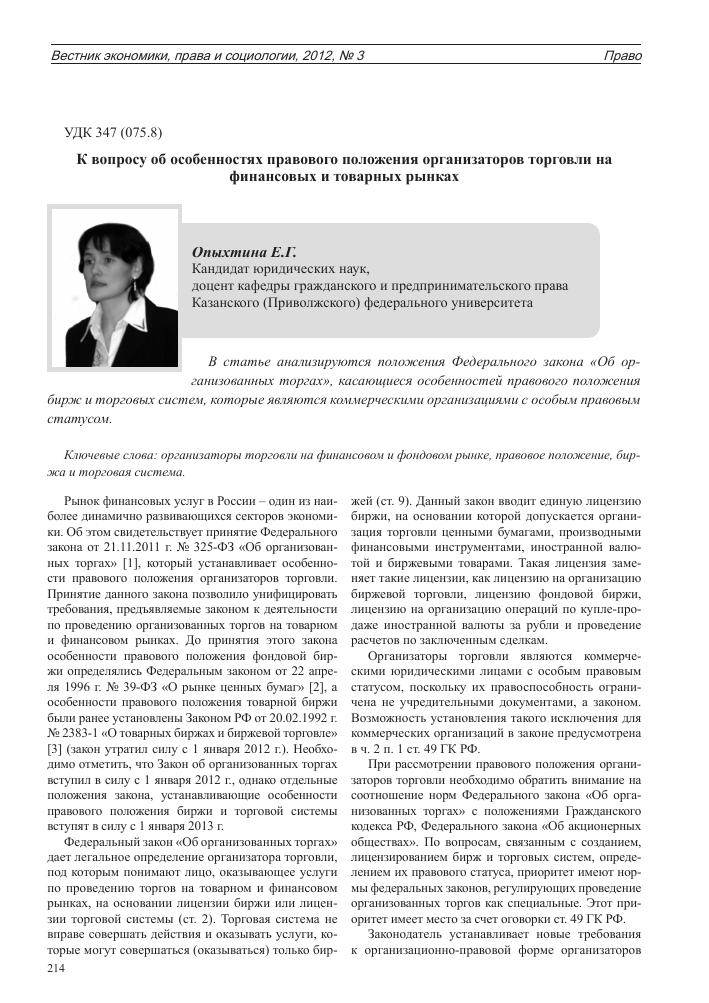 Закон рф о товарной бирже и биржевой торговли форумы от систем форекс