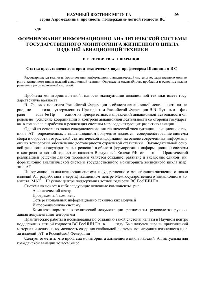 Сертификация эксплуатанта по jar положение о системе добровольной сертификации в строительстве росстройсертификация