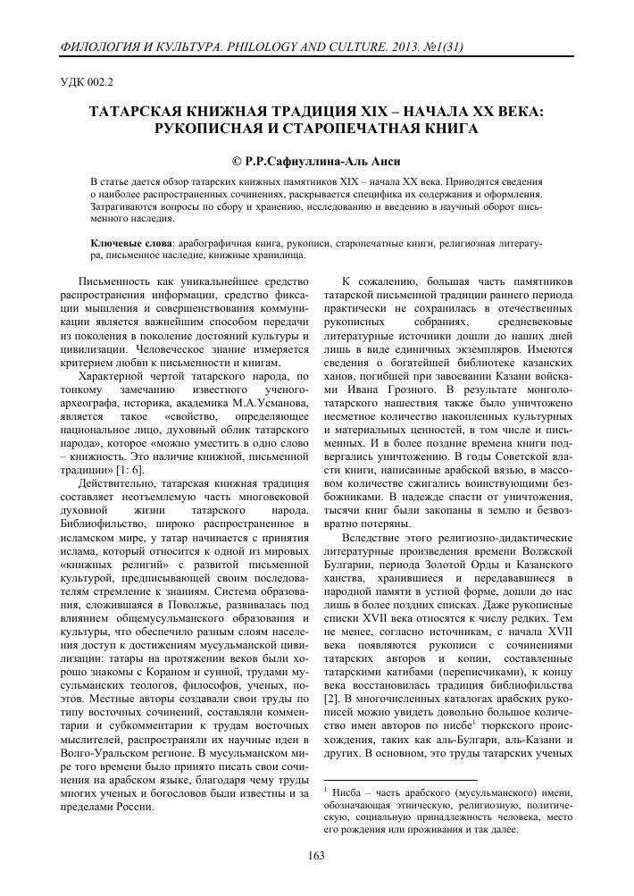 Ясин сура текст на татарском
