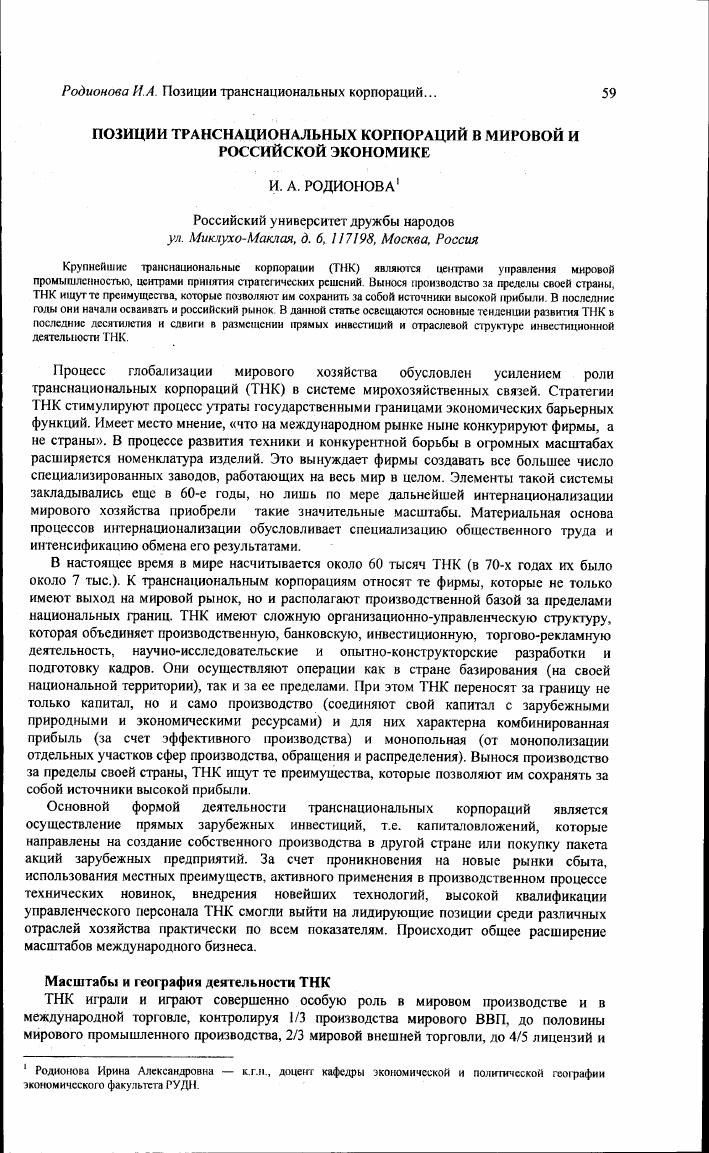 Похожие темы научных работ по экономике и экономическим наукам , автор  научной работы — Родионова Ирина Александровна, 000fe3a52fe