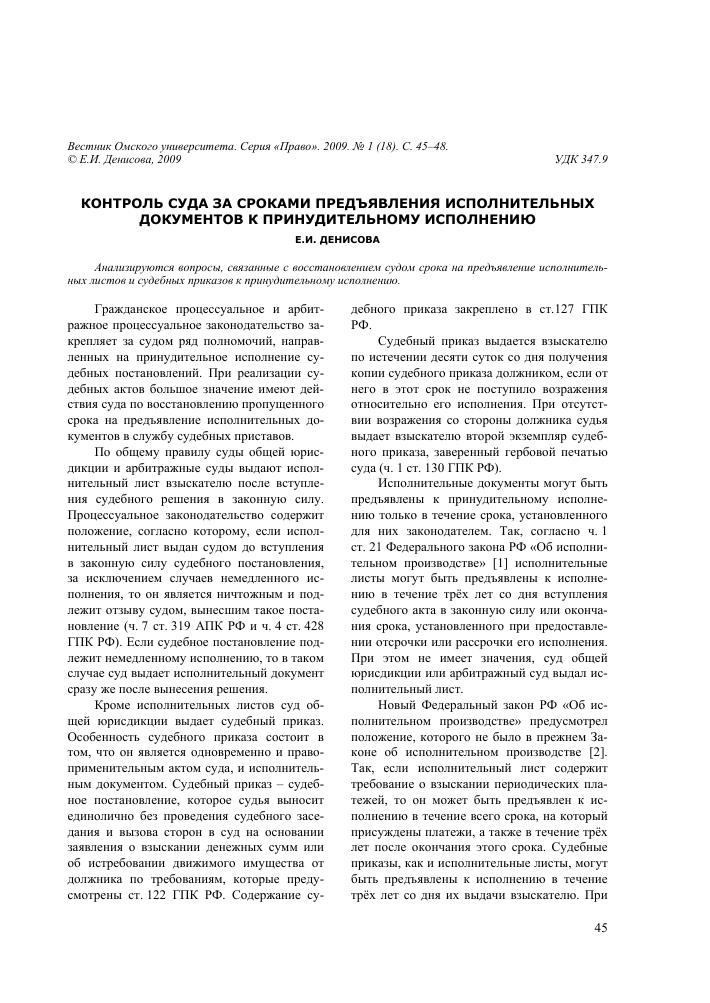 Принудительное исполнение исполнительного листа взыскание дебиторской задолженности рб