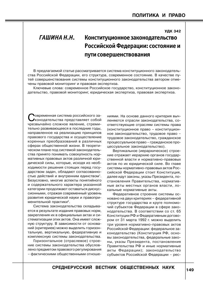 Уполномоченный при президенте россии по правам предпринимателей