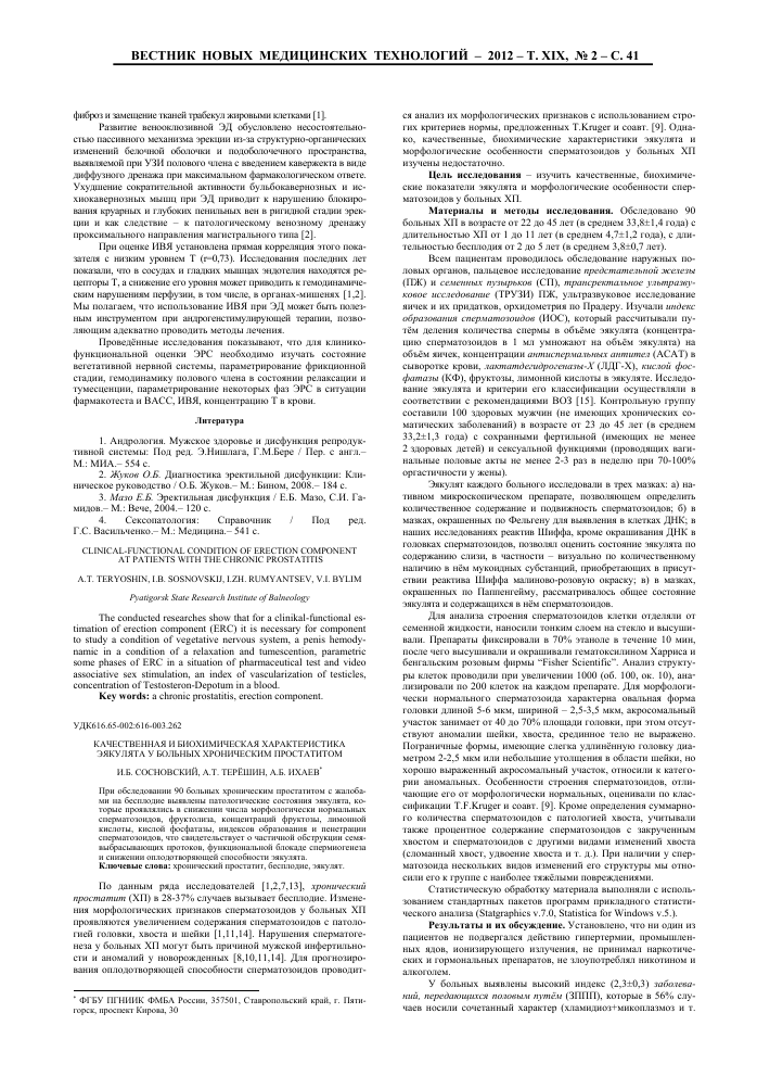 Морфологически измененных сперматозоидов 51