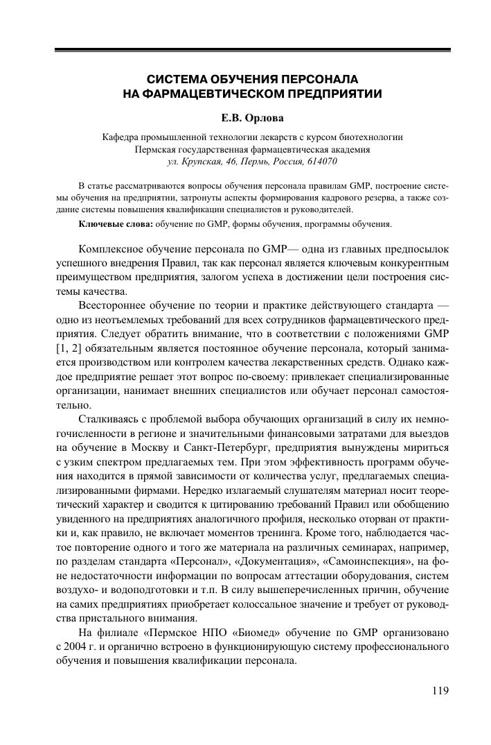 Организация системы обучения кадров статья журнал