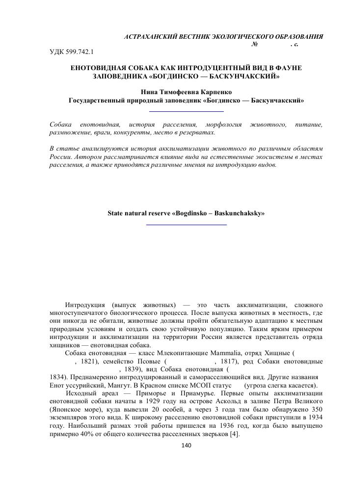 Bogdinsko-Baskunchaksky Reserve: Description 12