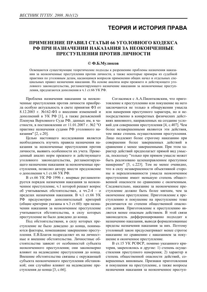 Статья 262 тк рф