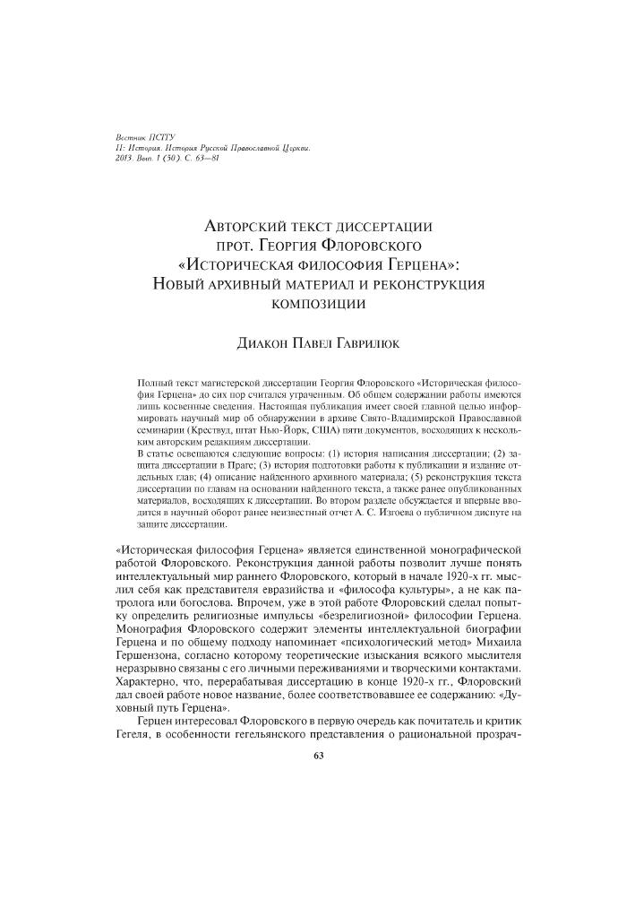 Авторский текст диссертации прот Георгия Флоровского  Показать еще