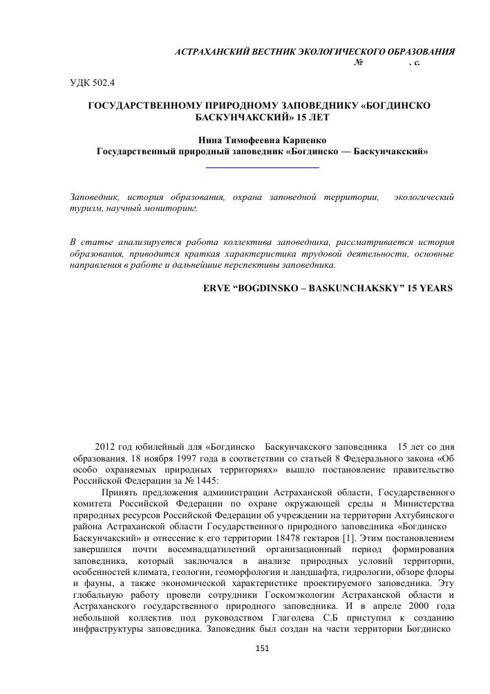 Bogdinsko-Baskunchaksky Reserve: Description 80