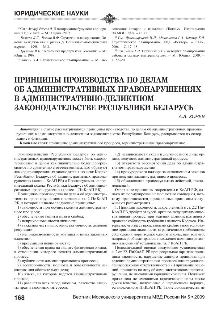 Обжалование постановления об административном правонарушении ч 3 ст 12 19